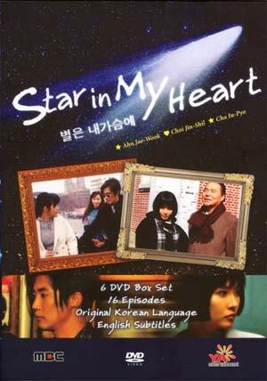 412490 - Звезда души моей ✦ 1997 ✦ Корея Южная