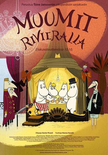 Муми-тролли на Ривьере (2014) полный фильм