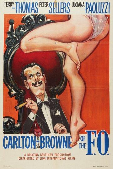 Карлтон Браун — дипломат (1959)