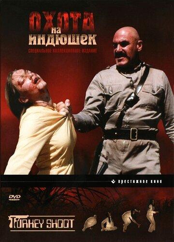 «Охота на индюшек» (Turkey Shoot, 1982)