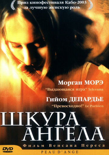Шкура ангела (2002)