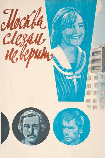 Москва слезам не верит (1979)