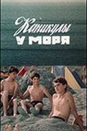 Каникулы у моря (1986) полный фильм