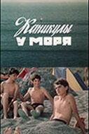 Фильмы Каникулы у моря смотреть онлайн