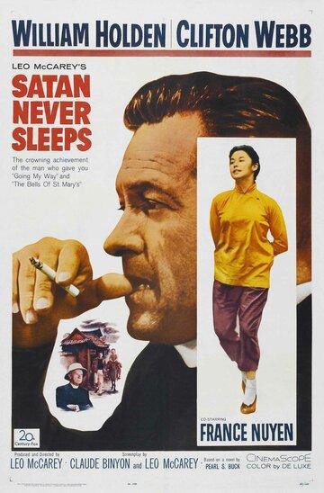Сатана никогда не спит (1962)