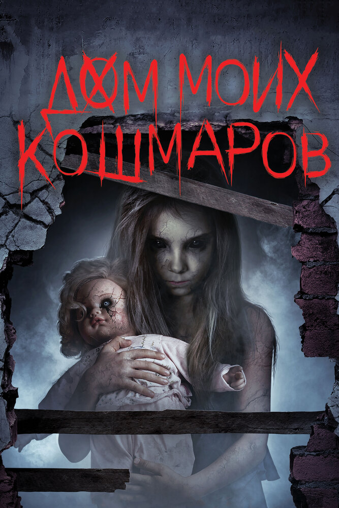 Отзывы к фильму – Дом моих кошмаров (2017)