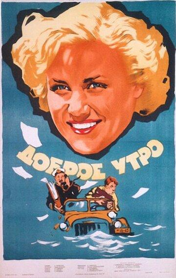 Доброе утро (1955)
