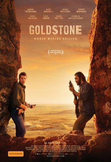 Голдстоун / Goldstone (2016) смотреть онлайн