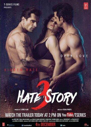 Смотреть онлайн История ненависти3