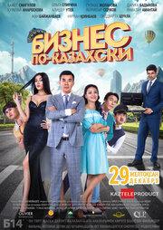 Бизнес по-казахски (2016)
