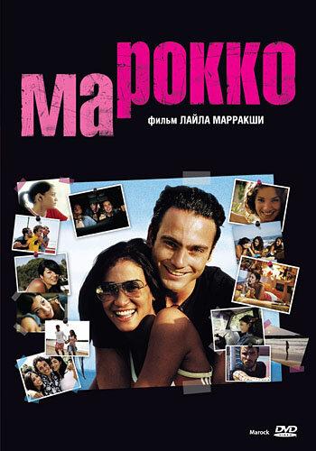 Марокко (2005) — отзывы и рейтинг фильма