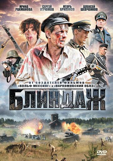 Блиндаж (2012) полный фильм