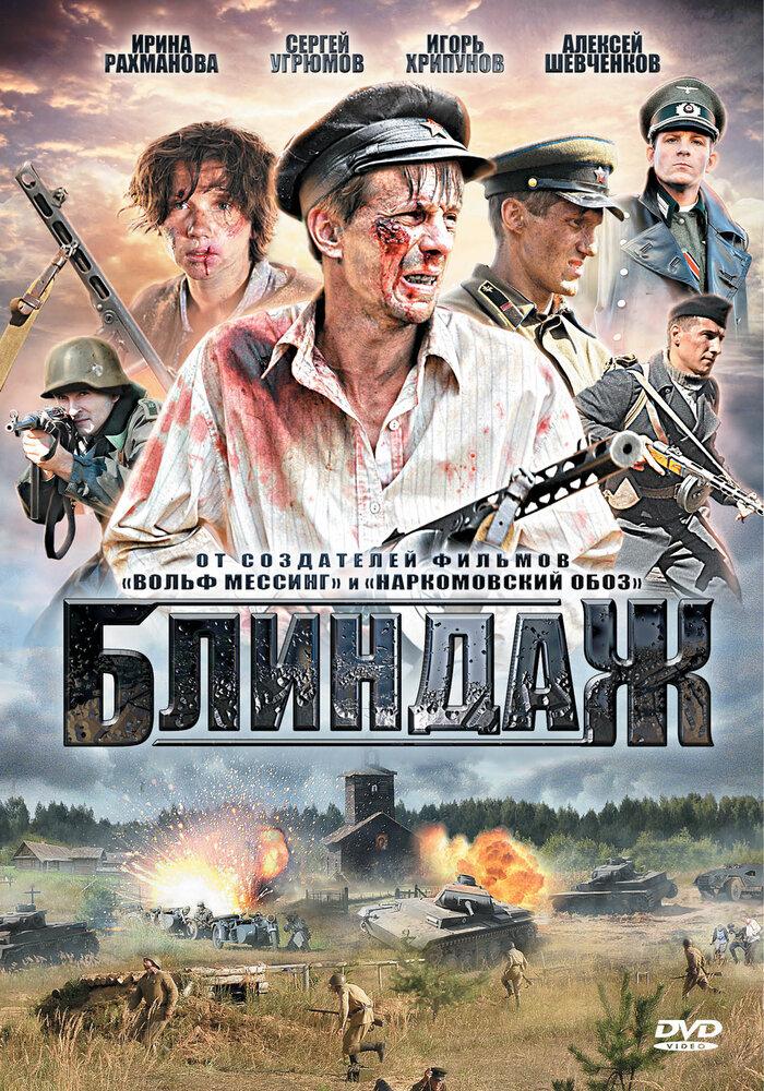 Блиндаж (2012) смотреть онлайн 1 сезон все серии подряд в хорошем качестве