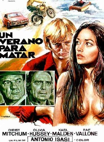 Летний убийца (1972)