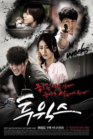 300x450 - Дорама: Две недели / 2013 / Корея Южная
