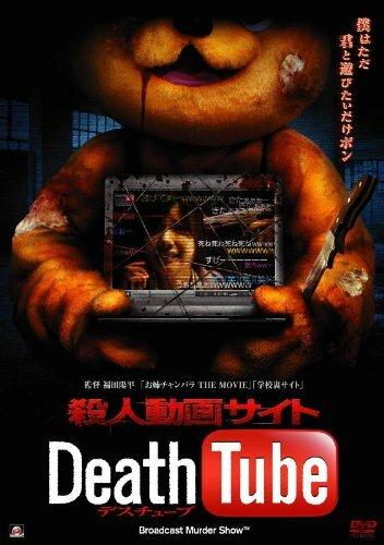 Смерть онлайн