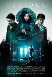 Осадок (2015)