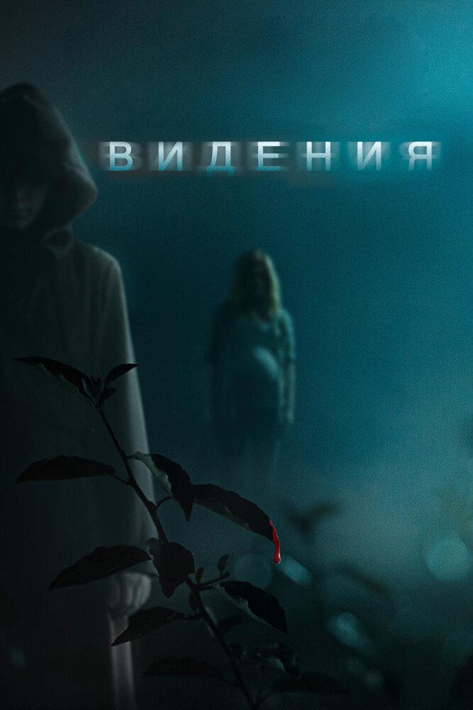 Видения (2015)