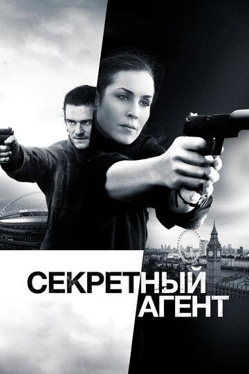 Фильм Секретный агент Unlocked