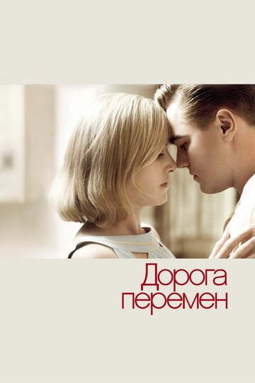 ������ ������� (Revolutionary Road)