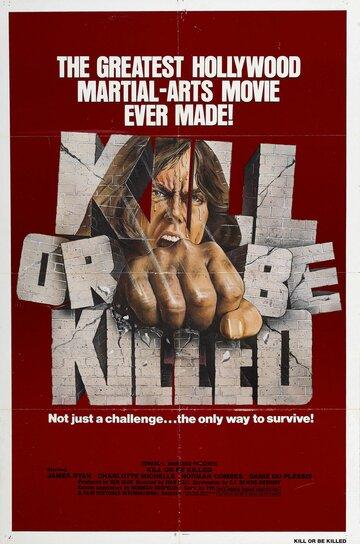 Убей или умри (1976)