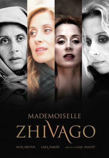 Мадмуазель Живаго (Mademoiselle Zhivago)