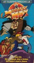 Могучий Макс (1993)
