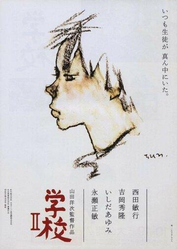 Школа 2 (1996)