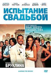 Смотреть онлайн Испытание свадьбой
