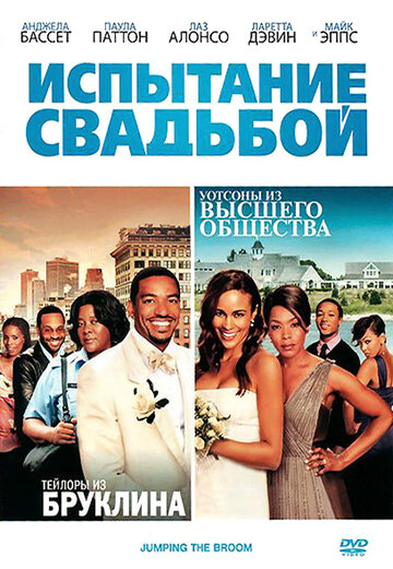 Испытание свадьбой полный фильм смотреть онлайн