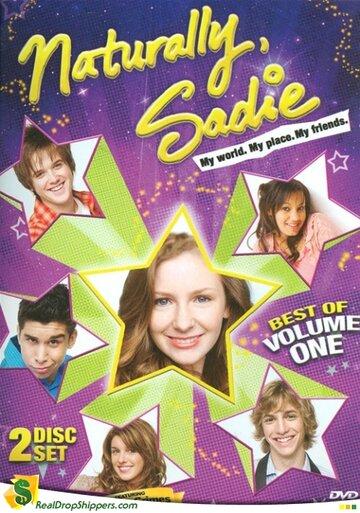 Естественно, Сэйди (2005) полный фильм онлайн