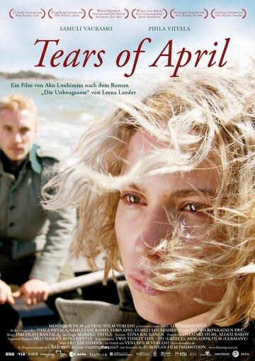 Слезы апреля