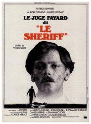 Смотреть онлайн Следователь Файяр по прозвищу Шериф