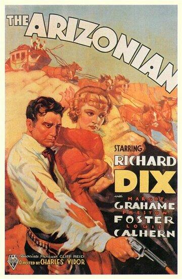 Аризонец (1935)