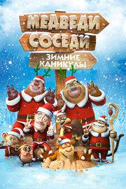 мультфильм Медведи-соседи: Зимние каникулы смотреть онлайн