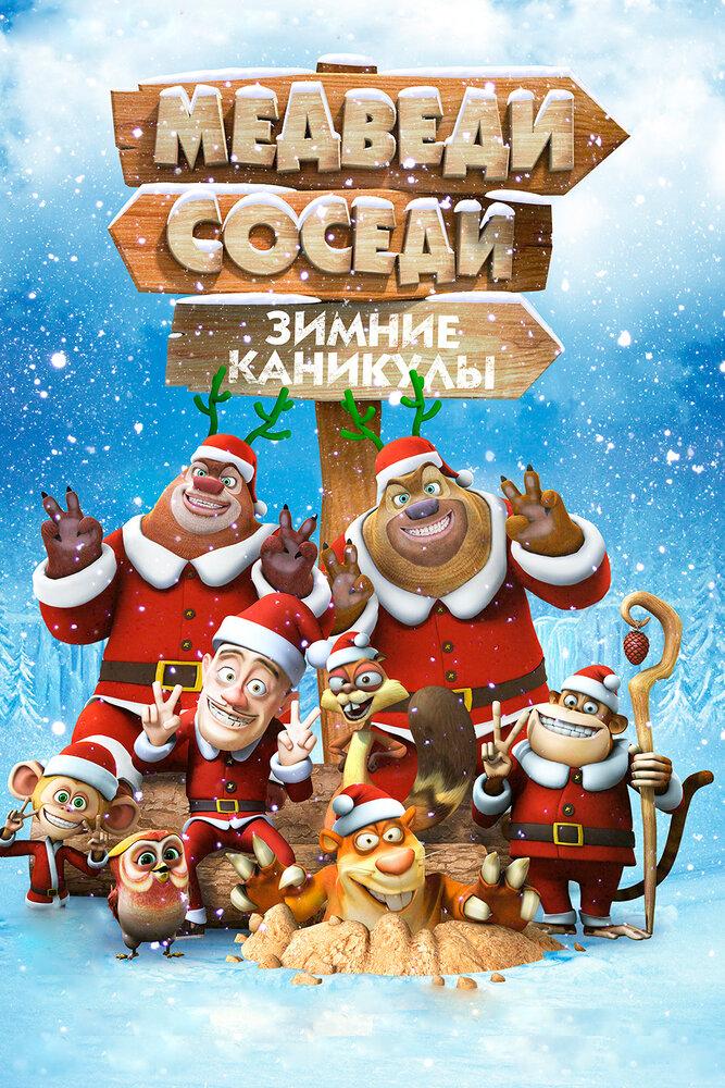 Медведи-соседи: Зимние каникулы (2013)