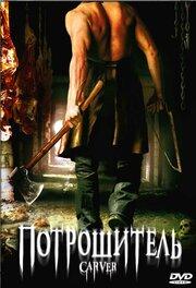 Потрошитель (2008)