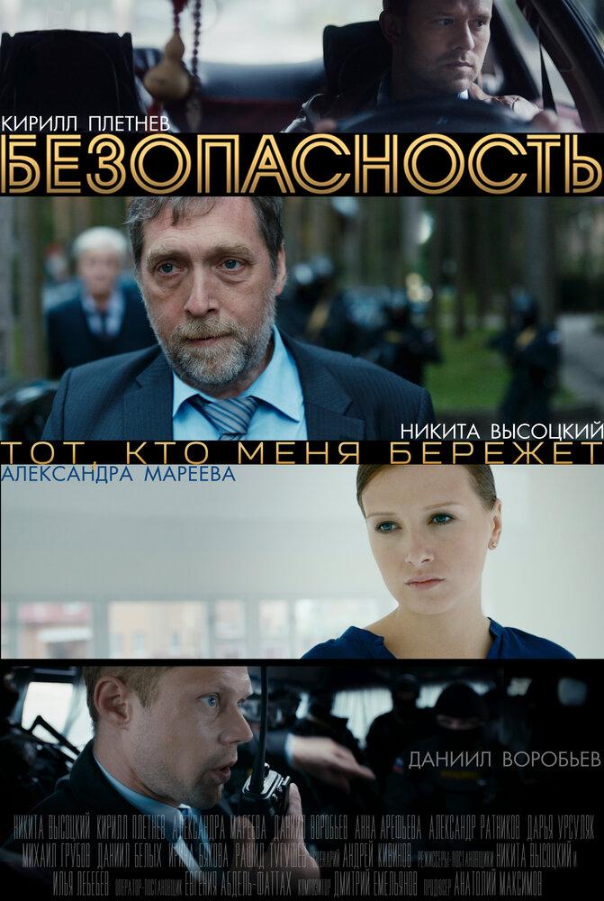 Сериал безопасность россия 2018