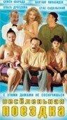 Веселенькая поездка (1994)