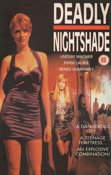 Смертельная ночная тень (1995)