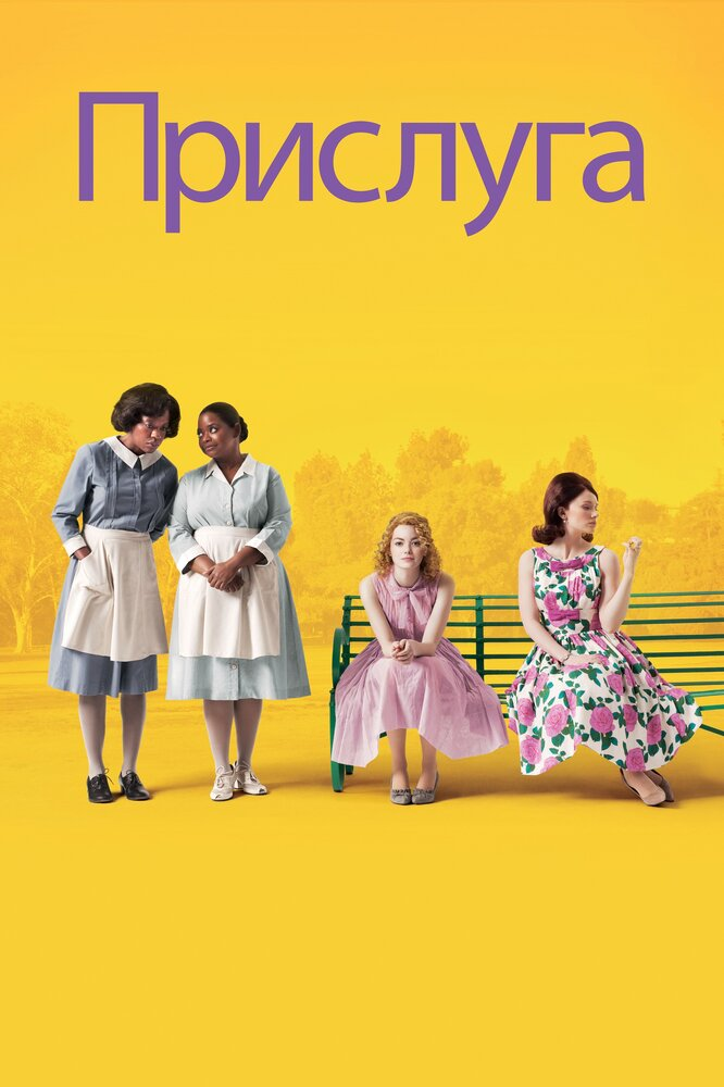 �������� / The Help (2011) �������� ������