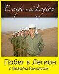 Побег в Легион (2005)