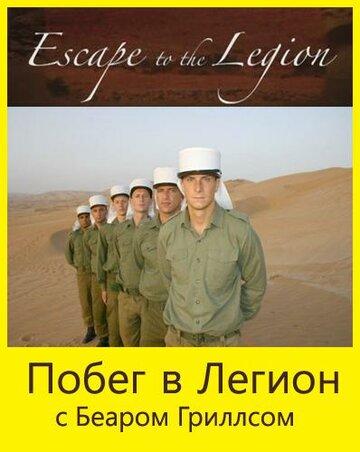 Побег в Легион