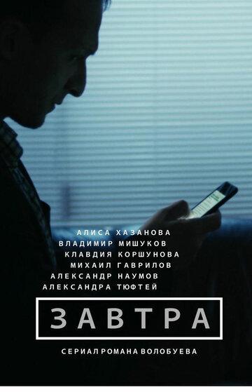 Завтра (2015, сериал, 1 сезон)