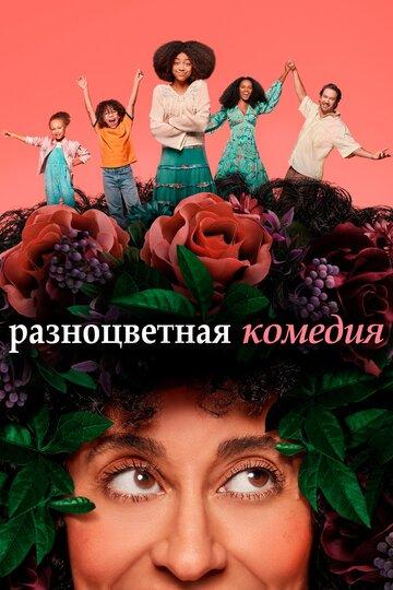 Сериал Смешанные 1 сезон 3 серия от 09.10.2019