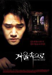 Зазеркалье (2003)