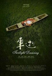Twilight Dancing (2009)