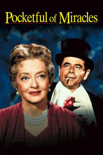 Постер к фильму Пригоршня чудес (1961)