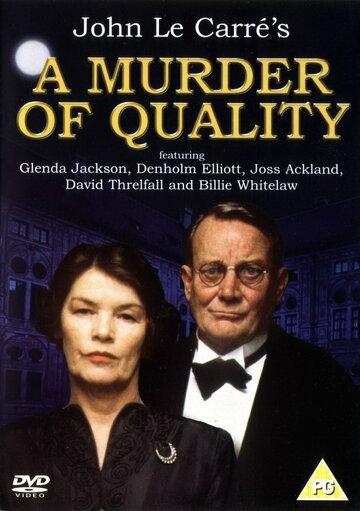 Убийство по-джентльменски (1991)