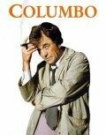 Коломбо: Сценарий убийства